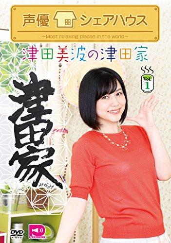 声優シェアハウス 津田美波の津田家-TSUDAYA-Vol.1 [DVD]