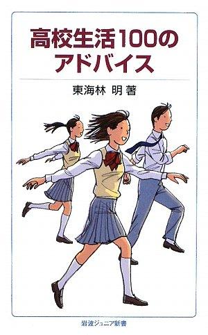 高校生活100のアドバイス (岩波ジュニア新書)