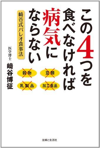 『この4つを食べなければ病気にならない』崎谷式パレオ食事法