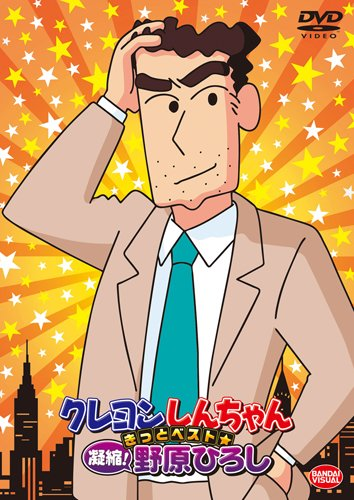 クレヨンしんちゃん きっとベスト☆凝縮! 野原ひろし [DVD]