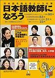 日本語教師になろう2011年版