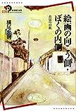絵画の向こう側・ぼくの内側――未完への旅 (岩波現代全書)