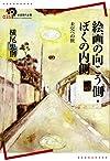 絵画の向こう側・ぼくの内側——未完への旅 (岩波現代全書)