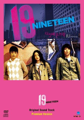 テレシネマ7 19 オリジナルサウンドトラック(初回限定プレミアム・ヴァージョン)(DVD付)