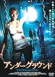 アンダーグラウンド LBX-128 [DVD]