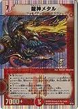 デュエルマスターズ 《龍神メタル》 DMC40-006 【クリーチャー】