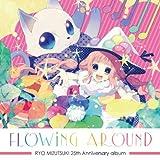 「 FLOWiNG AROUND 」 水月陵 音楽活動二十五周年記念アルバム