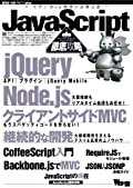 JavaScript徹底攻略 (WEB+DB PRESS plus)