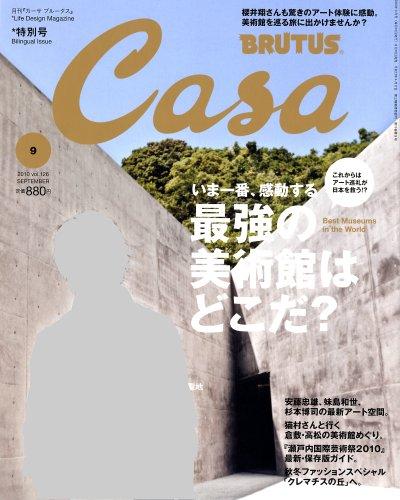 Casa BRUTUS (カーサ・ブルータス) 2010年 09月号 [雑誌]