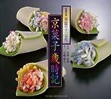 京菓子歳時記―京菓子司末富の十二か月