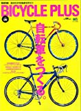BICYCLE PLUS vol.9 (エイムック)