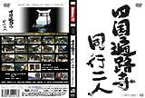 wahoo.tv【四国遍路寺】〜同行二人〜 [修行の道場・高知県] [DVD]
