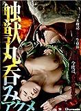 触獣丸呑みアクメ [DVD]