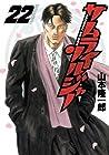 サムライソルジャー 第22巻 2013年04月19日発売