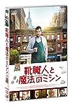 「靴職人と魔法のミシン」DVD