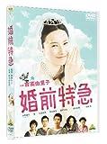 婚前特急【通常版】 [DVD]