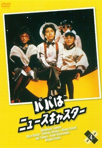 パパはニュースキャスター 4 [DVD]