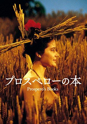 プロスペローの本 ≪無修正HDリマスター版≫ [DVD]