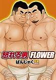 怒れる男 FLOWER (BAKUDAN COMICS)