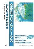 全身性エリテマトーデス : 正しい治療がわかる本 (EBMシリーズ)