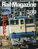Rail Magazine (レイル・マガジン) 2016年2月号 Vol.389