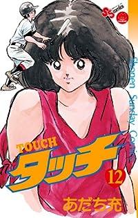 タッチ 完全復刻版 12 (少年サンデーコミックス)