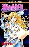 蒼の封印(3) (フラワーコミックス)