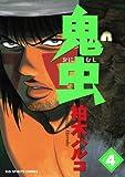 鬼虫(4) (ビッグコミックス)