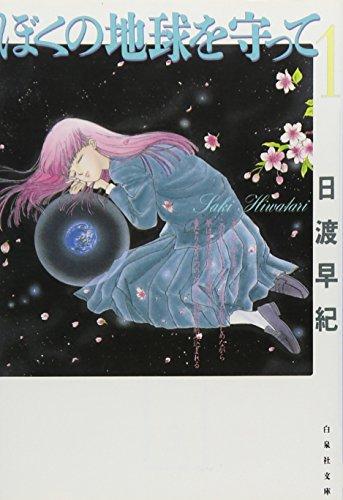 ぼくの地球を守って (第1巻) (白泉社文庫)