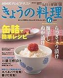 NHK きょうの料理 2009年 06月号 [雑誌]