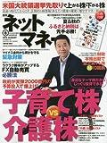 ネットマネー 2016年 08 月号 [雑誌]