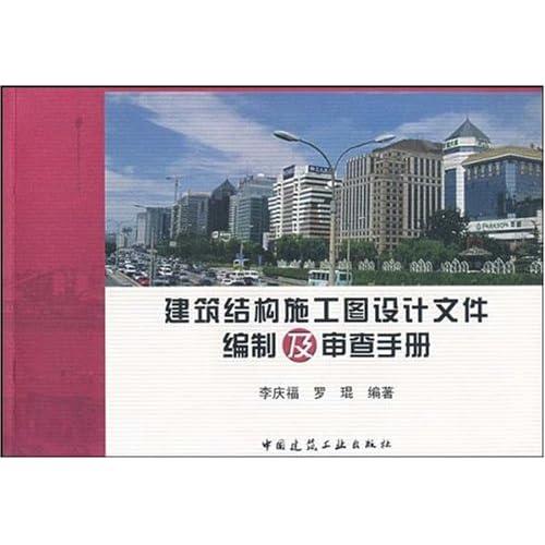 建筑结构施工图设计文件编制及审查手册