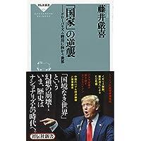藤井 厳喜 (著) 出版年月: 2016/8/1新品:   ¥ 864 ポイント:26pt (3%)