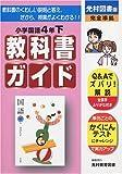 小学教科書ガイド 光村図書版 国語 4年下