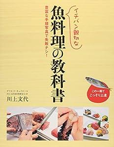 イチバン親切な魚料理の教科書―豊富な手順写真で失敗ナシ!
