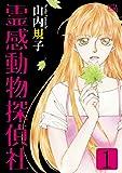 霊感動物探偵社 1 (LGAコミックス)