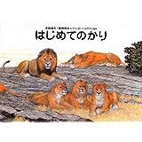 絵本 アフリカシリーズ