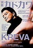 別冊カドカワ 総力特集 KREVA    62484‐82