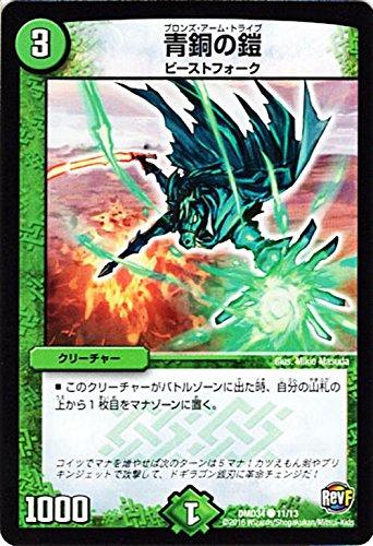 デュエルマスターズ 青銅の鎧/DXデュエガチャデッキ 銀刃の勇者 ドギラゴン(DMD34)/ シングルカード