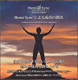 �w�~�V���N�ɂ�鐬���̑n�o�iCreating Success with Hemi-Sync�j [�w�~�V���N]
