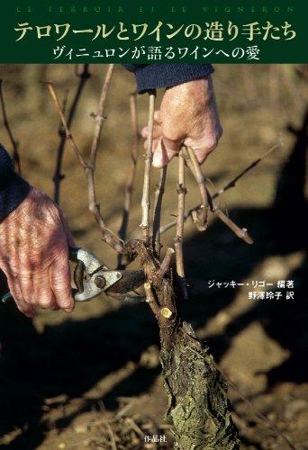テロワールとワインの造り手たち――ヴィニュロンが語るワインへの愛
