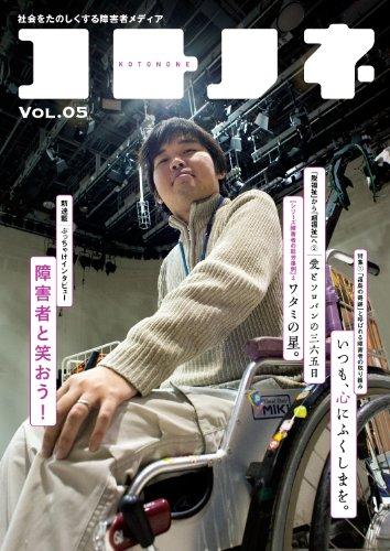 コトノネ Vol.05
