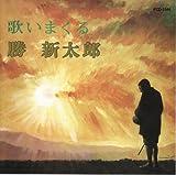 幻の名盤解放歌集・大映レコード勝新太郎編〜歌いまくる勝新太郎