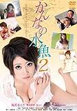 かんなの水魚 2 [DVD]