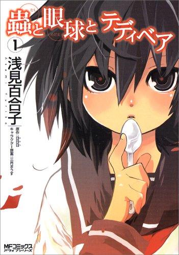 蟲と眼球とテディベア 1 (MFコミックス アライブシリーズ)