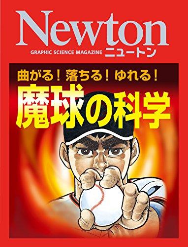 Newton 魔球の科学: 曲がる! 落ちる! ゆれる!