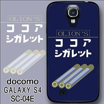 GALAXY S4 SC-04E用スマートフォンケース【ココアシガレット】