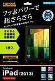 Amazon.co.jpレイ・アウト iPad Air 2 フッ素コートさらさら気泡軽減超防指紋フィルム RT-PA5F/H1