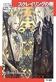 スクレイリングの樹—永遠の戦士エルリック〈6〉 (ハヤカワ文庫SF)