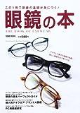 眼鏡の本―この1冊で眼鏡の基礎が身につく! (Town Mook)
